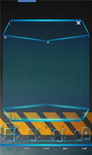 宝软3D主题-黄色禁区截图3
