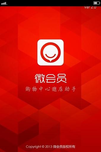 万达购物中心微会员 生活 App-癮科技App