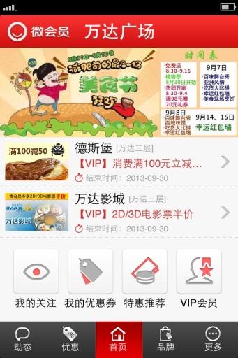 万达购物中心微会员 生活 App-愛順發玩APP