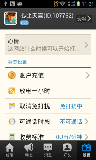 【免費通訊App】优聊网-电话聊天交友-APP點子