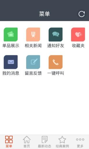 中国材料添加剂截图1