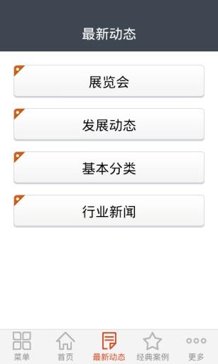 中国材料添加剂截图3
