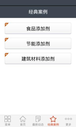 中国材料添加剂截图4