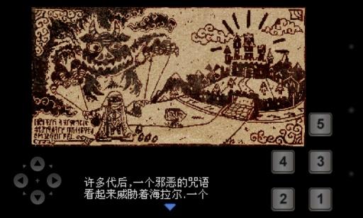 塞尔达传说:太阳神战士之谜截图0