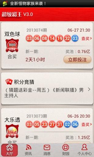 彩王彩票 財經 App-愛順發玩APP