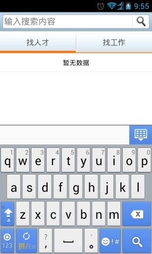 内蒙古人才网 生活 App-癮科技App