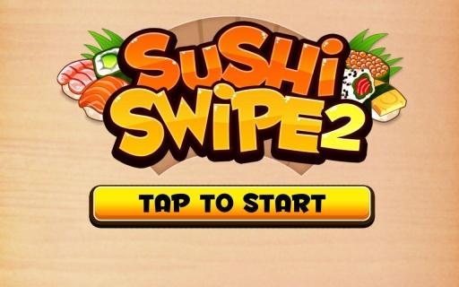寿司消除2