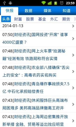 now財經推出iPhone App,免費即時報價,24小時新聞- Qooah