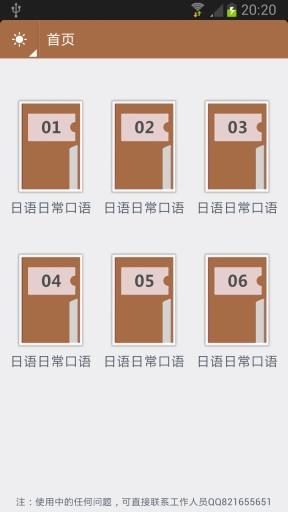 日语口语播音机