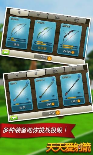 玩射擊App|天天爱射箭免費|APP試玩