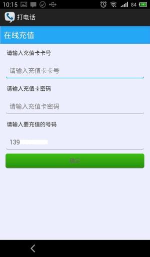 玩通訊App|E话通免費|APP試玩