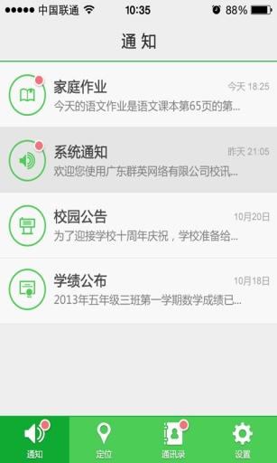 【免費工具App】学校通-APP點子