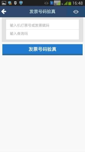 宝税通公众版 生活 App-癮科技App
