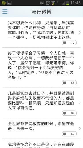 短信群发达人截图4