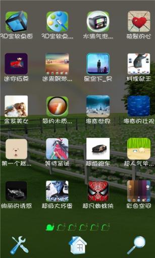 宝软3D主题-彩虹下的绿茵 工具 App-癮科技App