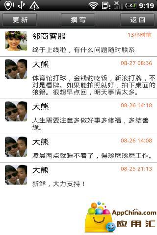 烘焙行业-邻商 生活 App-愛順發玩APP
