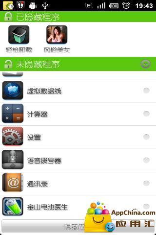 玩工具App|程序隐藏器免費|APP試玩