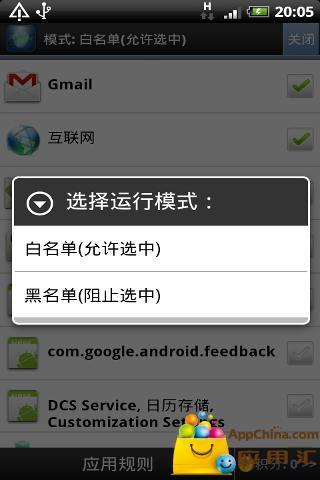 【免費工具App】省流量-APP點子