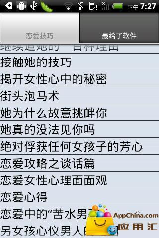 恋爱宝典(无广告版)截图2