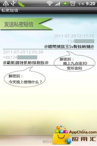 ICmess短信app - APP試玩 - 傳說中的挨踢部門