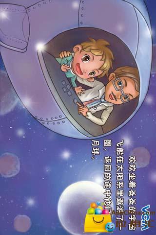 VCM宝宝故事——月亮知多多