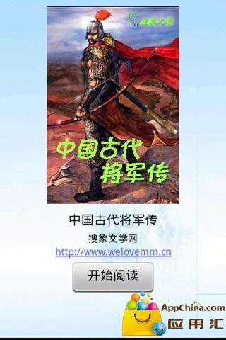 中国古代将军传