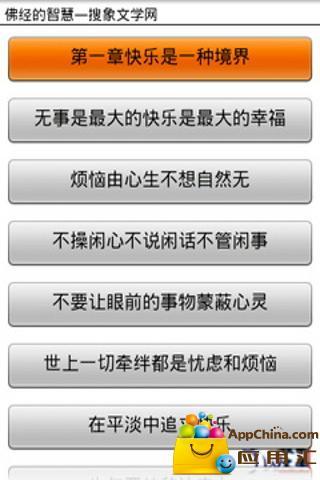 玩免費書籍APP|下載佛经的智慧 app不用錢|硬是要APP
