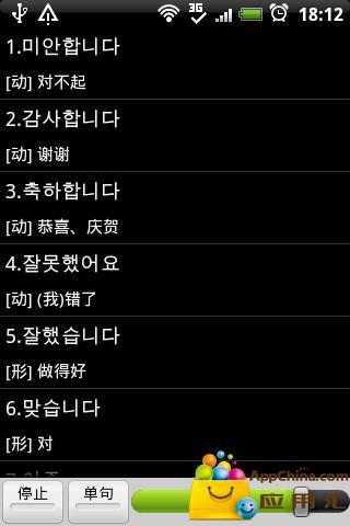 韩语KPT一级单词截图1