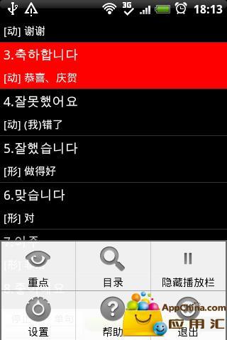 韩语KPT一级单词截图3