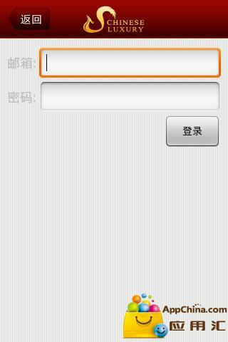 【免費購物App】奢侈品中国-APP點子
