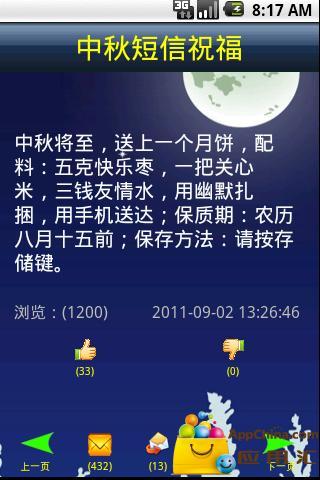 中秋节短信祝福