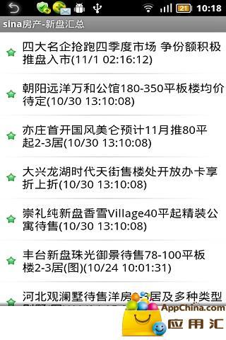 生日密码 書籍 App-愛順發玩APP