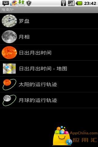 周公解梦 生活 App-癮科技App