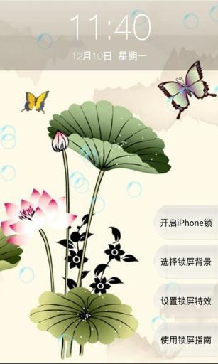水墨荷塘iPhone解锁