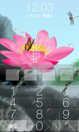 水墨荷塘iPhone解锁 工具 App-愛順發玩APP