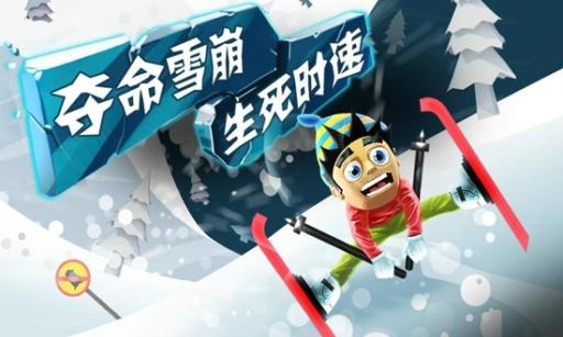 滑雪大冒险-中国版截图2