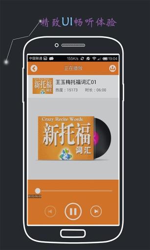 玩免費生產應用APP|下載新东方英语 app不用錢|硬是要APP