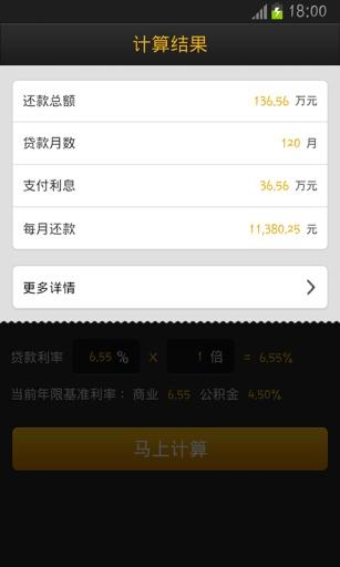 【免費生活App】同花顺房贷计算器-APP點子
