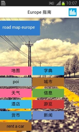 欧洲离线地图