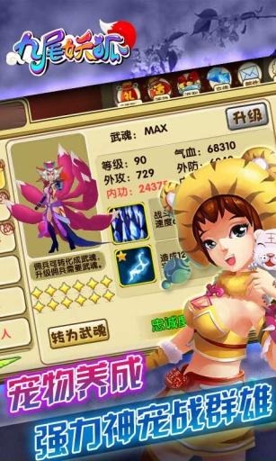 九尾妖狐(梦幻佣兵)截图4