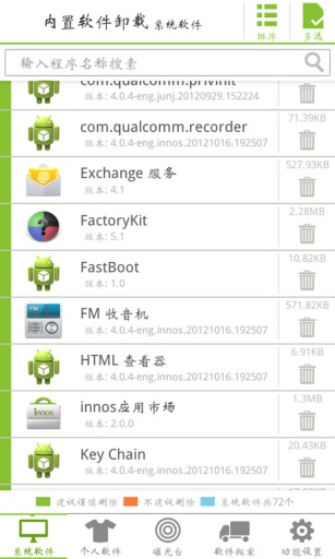 1mobile台灣第一安卓Android下載站: Android應用商店,免費下載 ...