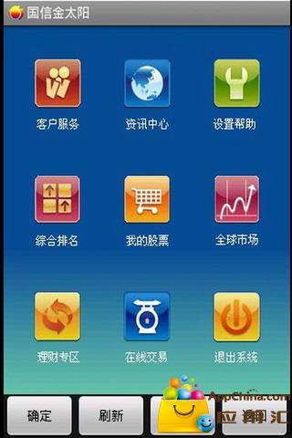 金太阳港股交易