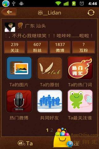 VClub新浪微博客户端截图4
