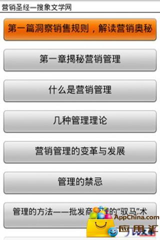 玩書籍App|营销圣经免費|APP試玩