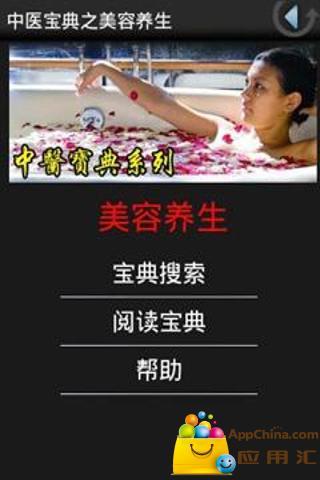 中医宝典之美容养生 書籍 App-癮科技App