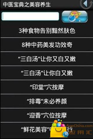中医宝典之美容养生 書籍 App-愛順發玩APP