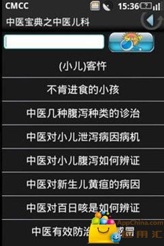 中医宝典之中医儿科 書籍 App-愛順發玩APP