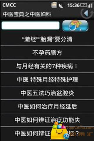 中医宝典之中医妇科 書籍 App-愛順發玩APP
