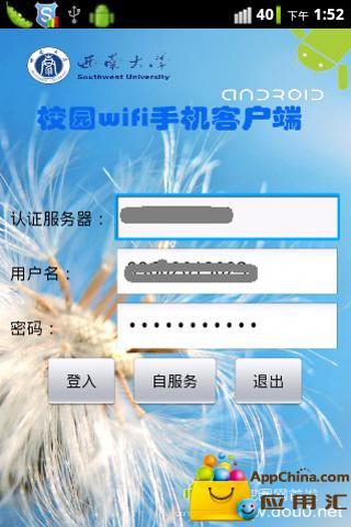 校园无线网WIFI登陆客户端