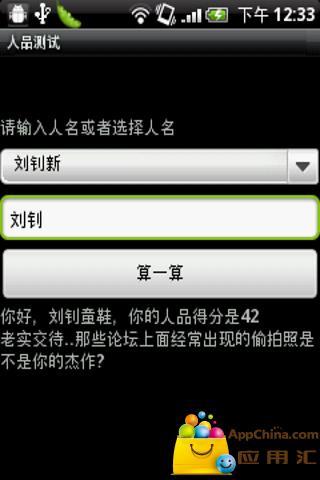爆笑人品测试 生活 App-愛順發玩APP